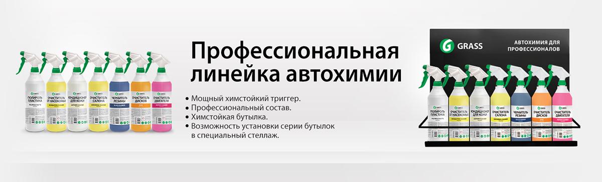 Автохимия в Ростове